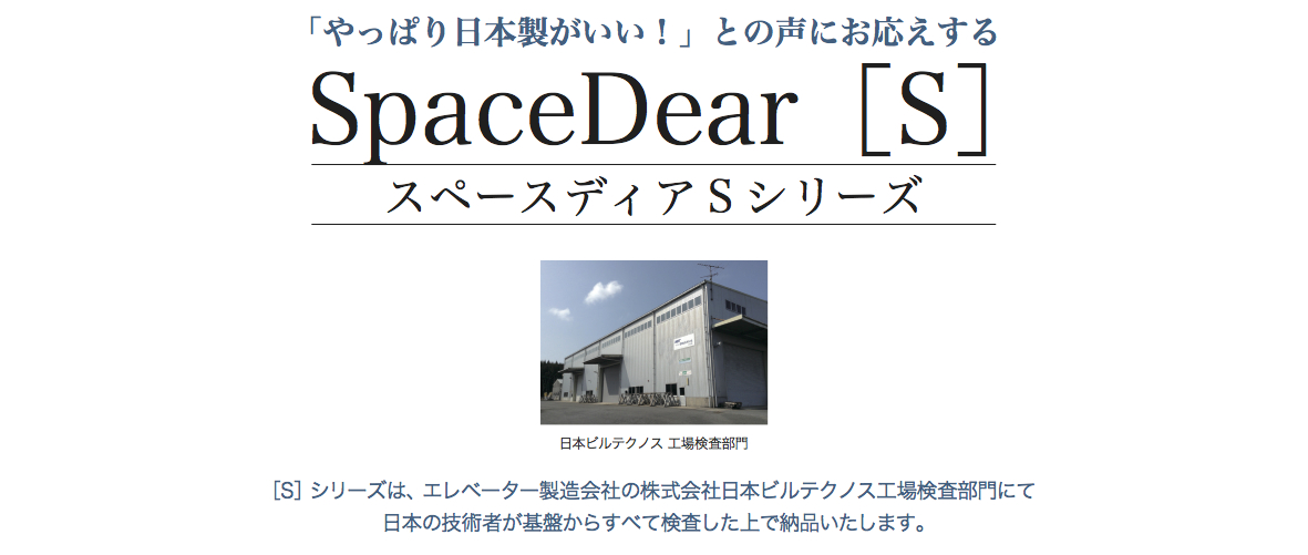 SD_spacedear8